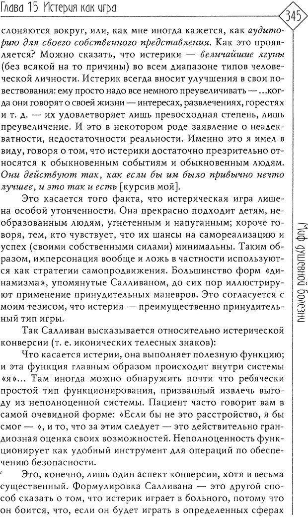 DJVU. Миф душевной болезни. Сас Т. С. Страница 343. Читать онлайн
