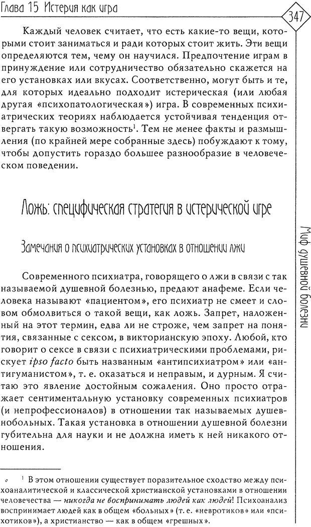 DJVU. Миф душевной болезни. Сас Т. С. Страница 345. Читать онлайн