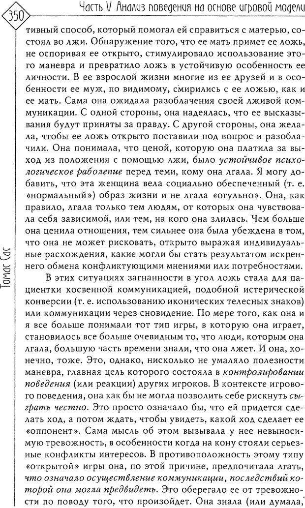 DJVU. Миф душевной болезни. Сас Т. С. Страница 348. Читать онлайн