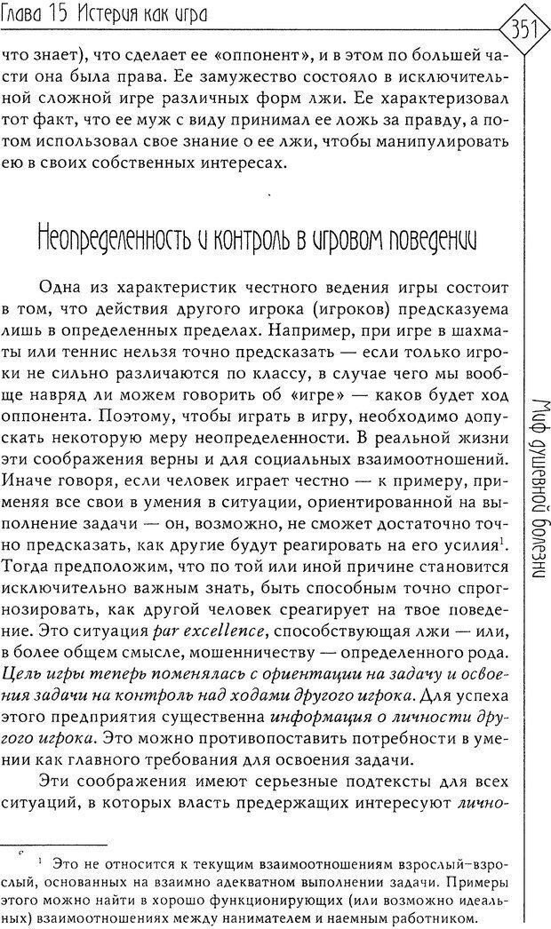 DJVU. Миф душевной болезни. Сас Т. С. Страница 349. Читать онлайн