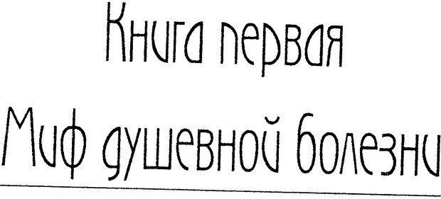 DJVU. Миф душевной болезни. Сас Т. С. Страница 35. Читать онлайн
