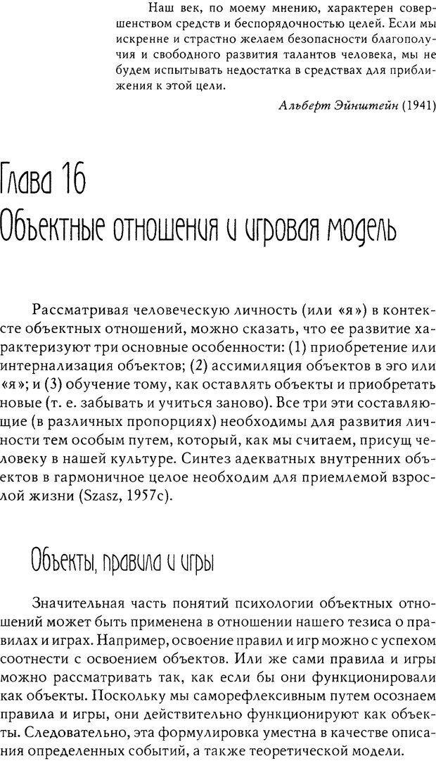 DJVU. Миф душевной болезни. Сас Т. С. Страница 356. Читать онлайн