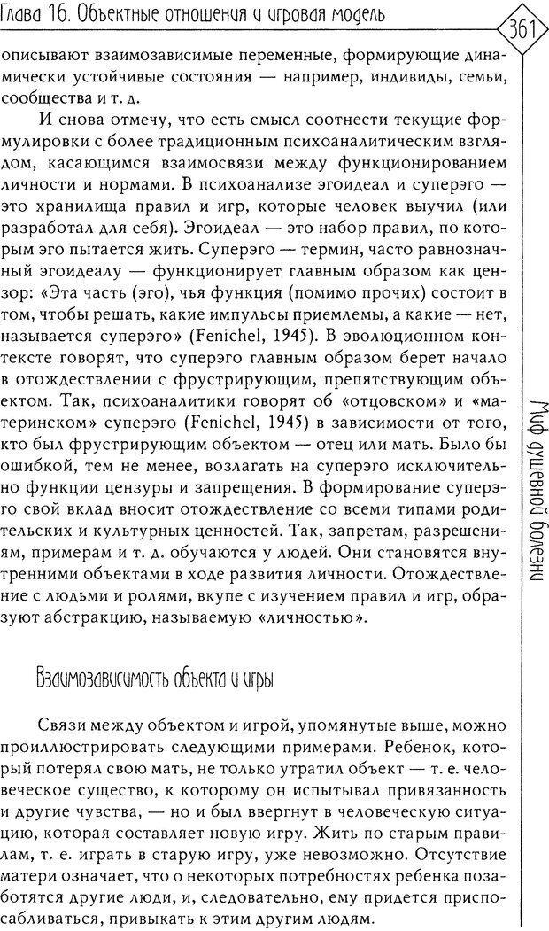 DJVU. Миф душевной болезни. Сас Т. С. Страница 359. Читать онлайн