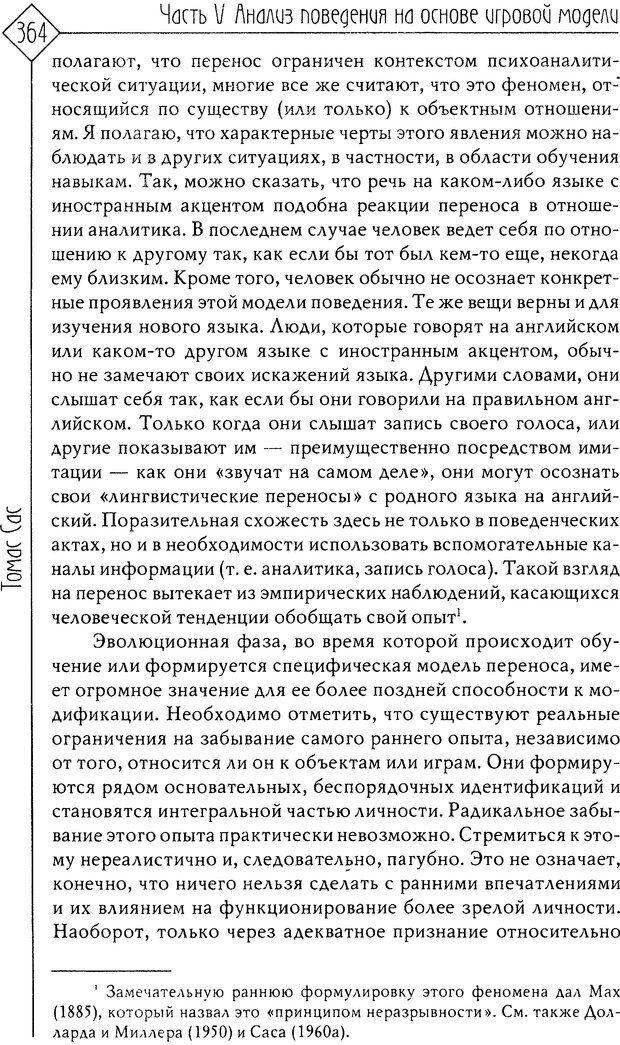 DJVU. Миф душевной болезни. Сас Т. С. Страница 362. Читать онлайн