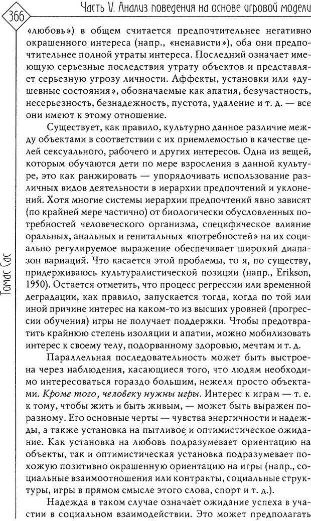 DJVU. Миф душевной болезни. Сас Т. С. Страница 364. Читать онлайн