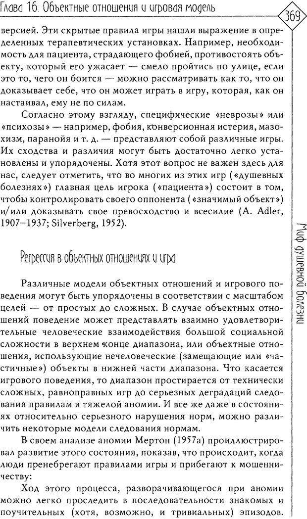 DJVU. Миф душевной болезни. Сас Т. С. Страница 367. Читать онлайн