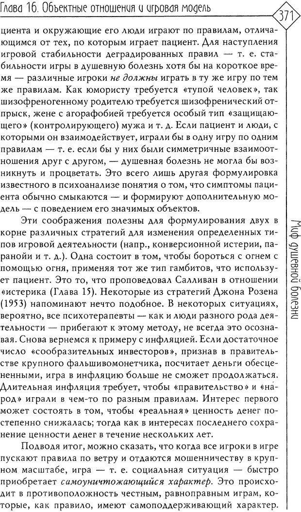 DJVU. Миф душевной болезни. Сас Т. С. Страница 369. Читать онлайн