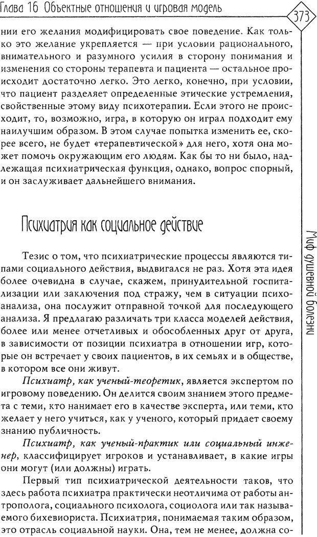DJVU. Миф душевной болезни. Сас Т. С. Страница 371. Читать онлайн