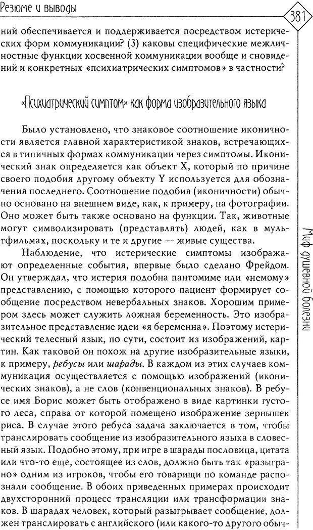 DJVU. Миф душевной болезни. Сас Т. С. Страница 379. Читать онлайн
