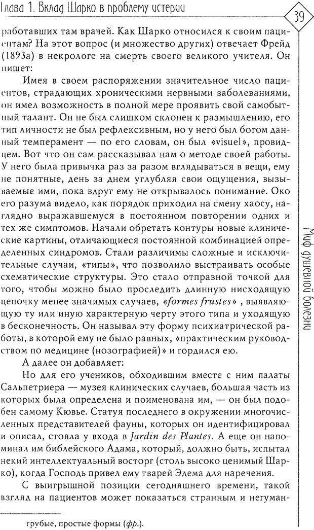 DJVU. Миф душевной болезни. Сас Т. С. Страница 38. Читать онлайн