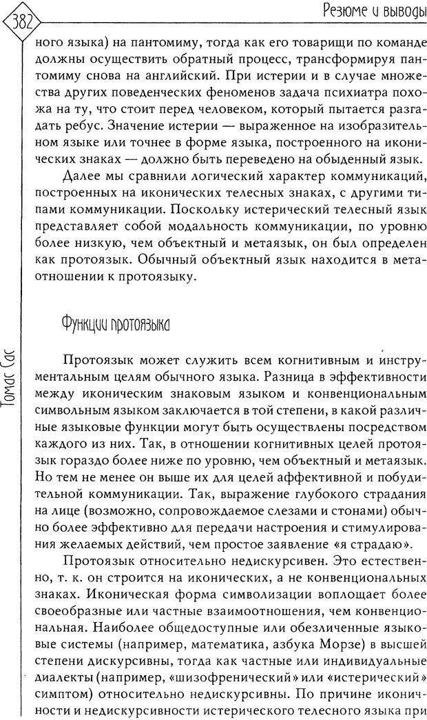 DJVU. Миф душевной болезни. Сас Т. С. Страница 380. Читать онлайн