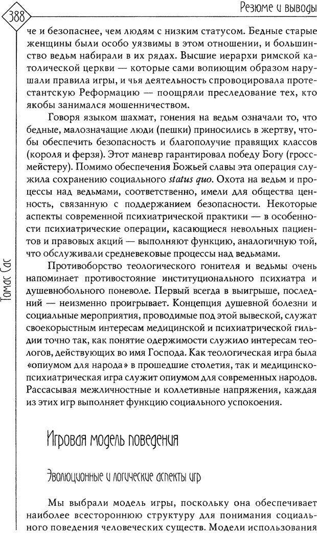 DJVU. Миф душевной болезни. Сас Т. С. Страница 386. Читать онлайн