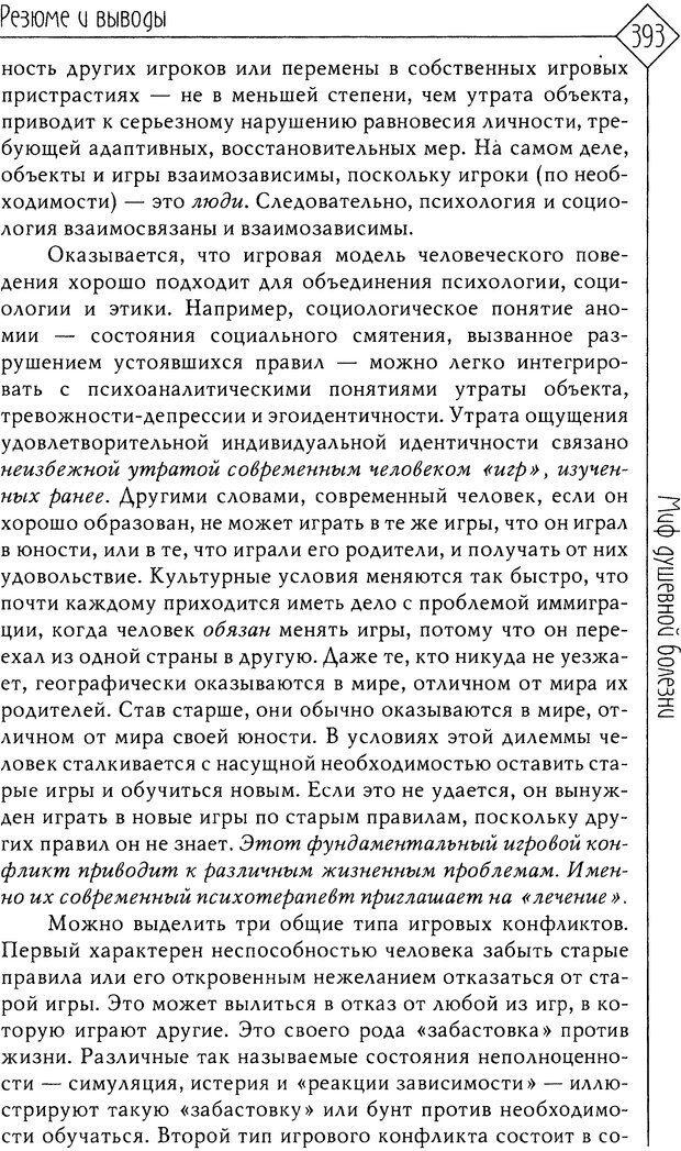 DJVU. Миф душевной болезни. Сас Т. С. Страница 391. Читать онлайн