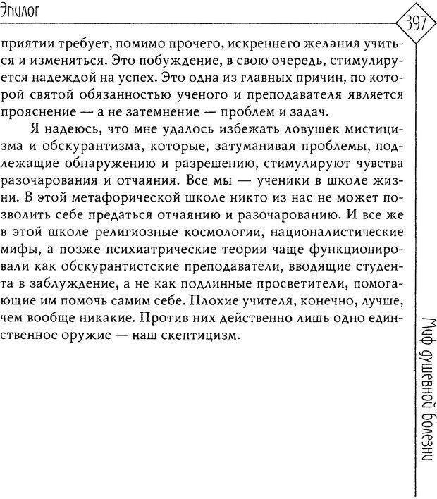 DJVU. Миф душевной болезни. Сас Т. С. Страница 395. Читать онлайн