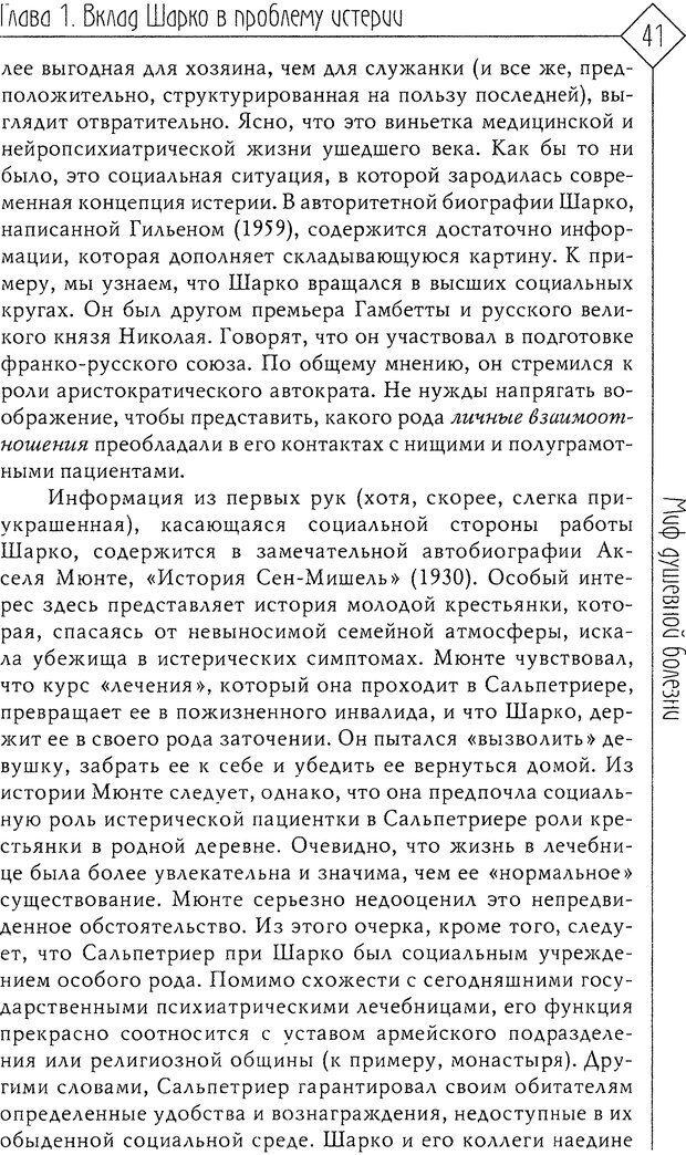 DJVU. Миф душевной болезни. Сас Т. С. Страница 40. Читать онлайн