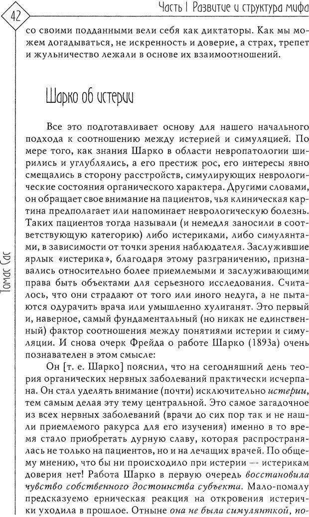 DJVU. Миф душевной болезни. Сас Т. С. Страница 41. Читать онлайн