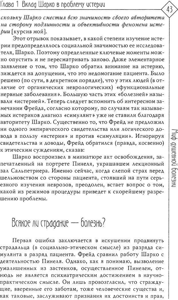 DJVU. Миф душевной болезни. Сас Т. С. Страница 42. Читать онлайн