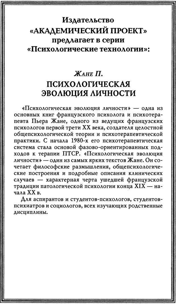 DJVU. Миф душевной болезни. Сас Т. С. Страница 422. Читать онлайн