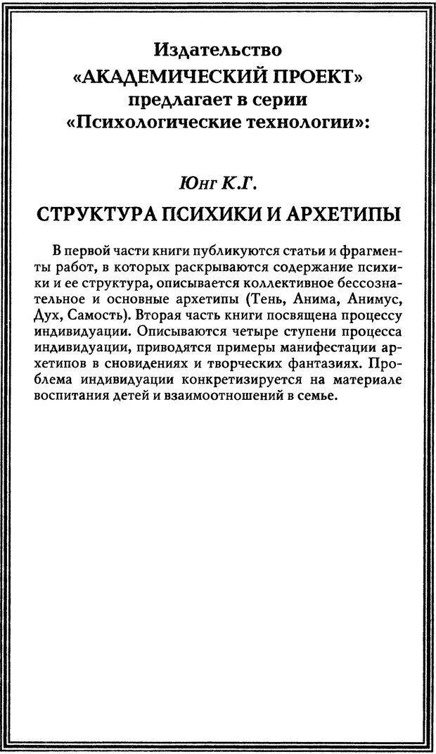 DJVU. Миф душевной болезни. Сас Т. С. Страница 426. Читать онлайн