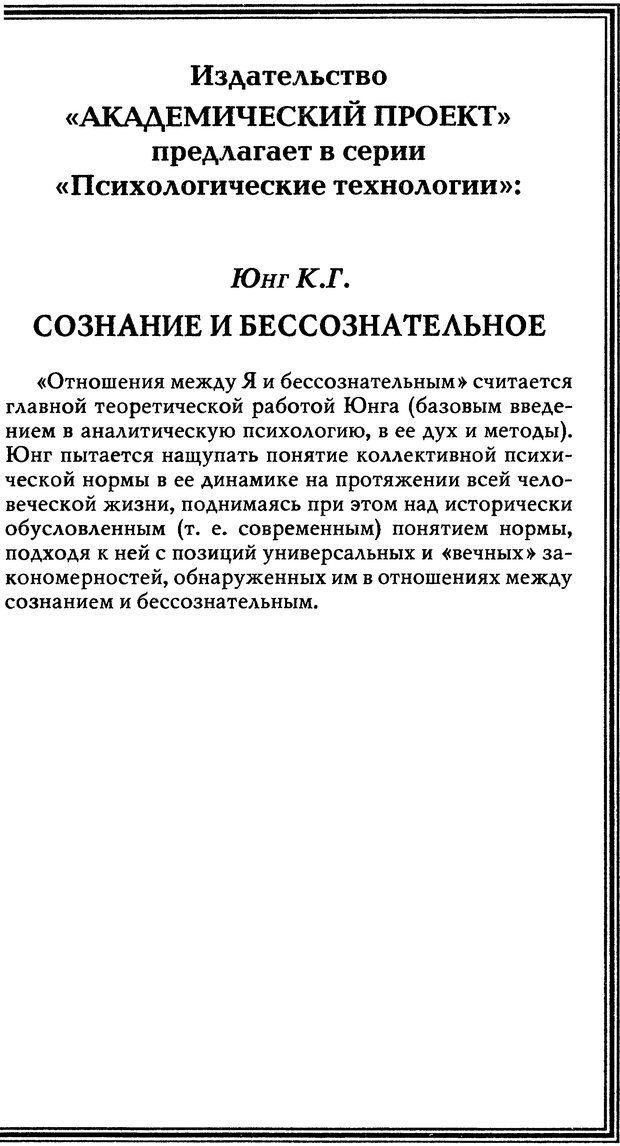 DJVU. Миф душевной болезни. Сас Т. С. Страница 427. Читать онлайн