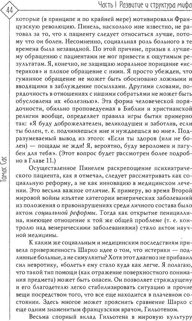 DJVU. Миф душевной болезни. Сас Т. С. Страница 43. Читать онлайн