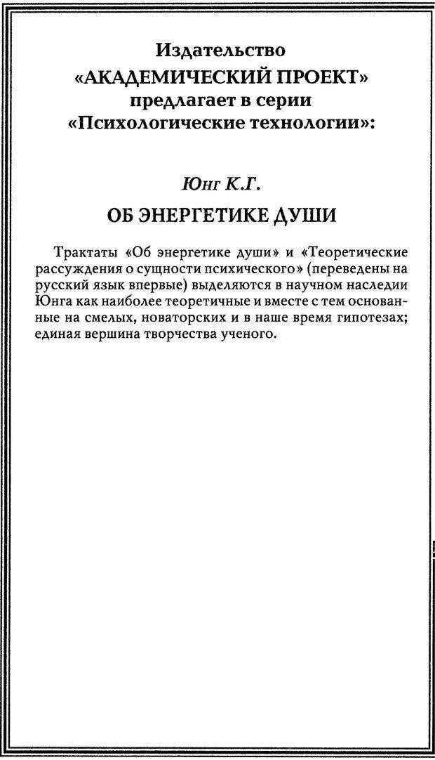 DJVU. Миф душевной болезни. Сас Т. С. Страница 430. Читать онлайн