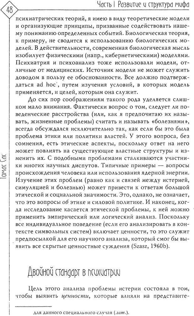 DJVU. Миф душевной болезни. Сас Т. С. Страница 47. Читать онлайн
