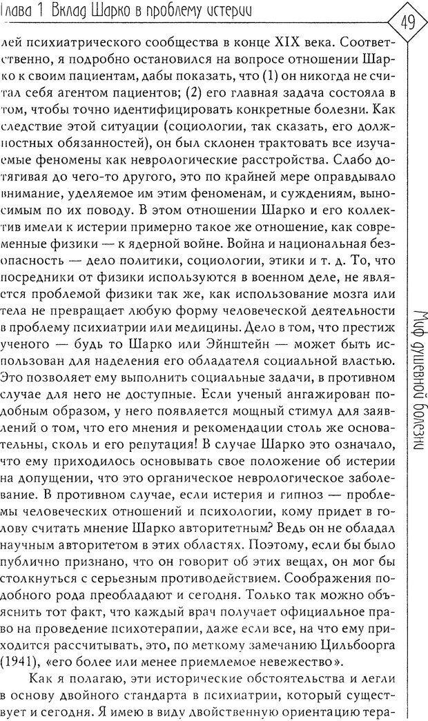 DJVU. Миф душевной болезни. Сас Т. С. Страница 48. Читать онлайн