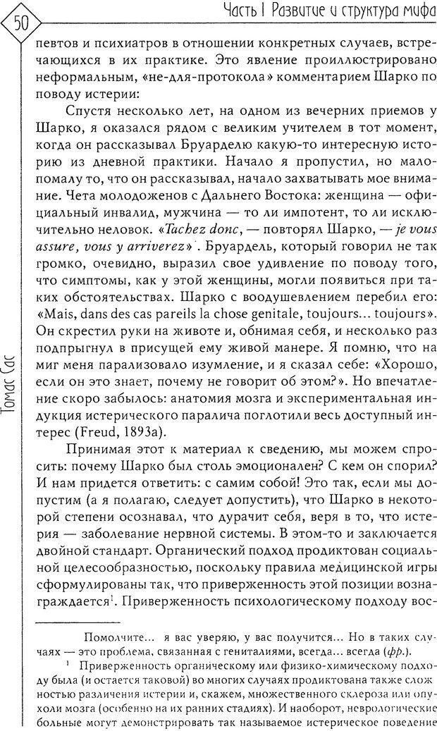 DJVU. Миф душевной болезни. Сас Т. С. Страница 49. Читать онлайн