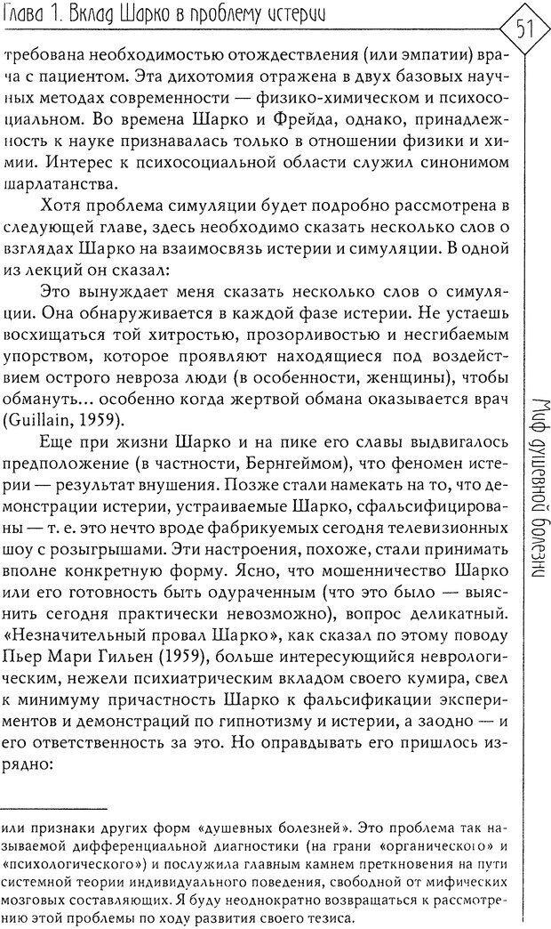 DJVU. Миф душевной болезни. Сас Т. С. Страница 50. Читать онлайн