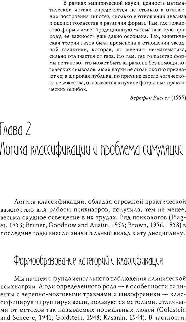 DJVU. Миф душевной болезни. Сас Т. С. Страница 55. Читать онлайн