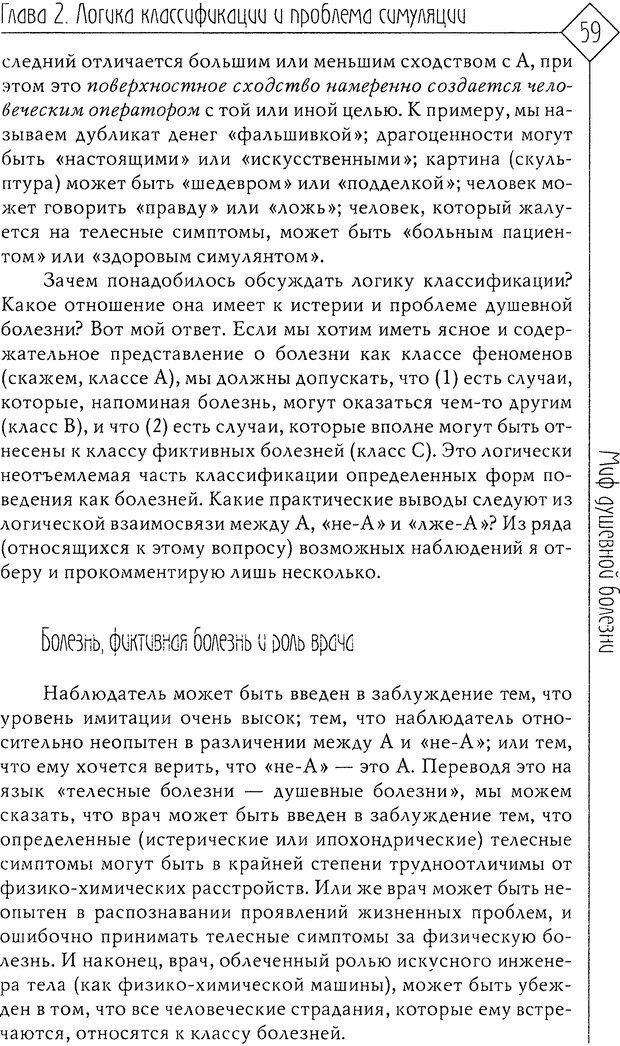 DJVU. Миф душевной болезни. Сас Т. С. Страница 58. Читать онлайн