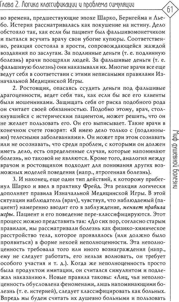 DJVU. Миф душевной болезни. Сас Т. С. Страница 60. Читать онлайн