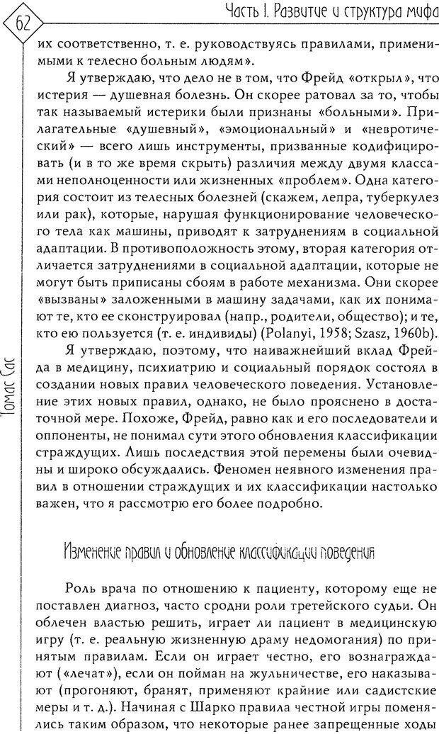 DJVU. Миф душевной болезни. Сас Т. С. Страница 61. Читать онлайн