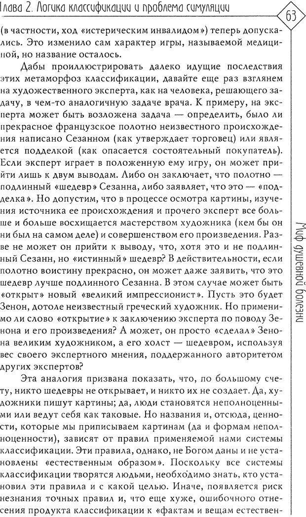 DJVU. Миф душевной болезни. Сас Т. С. Страница 62. Читать онлайн
