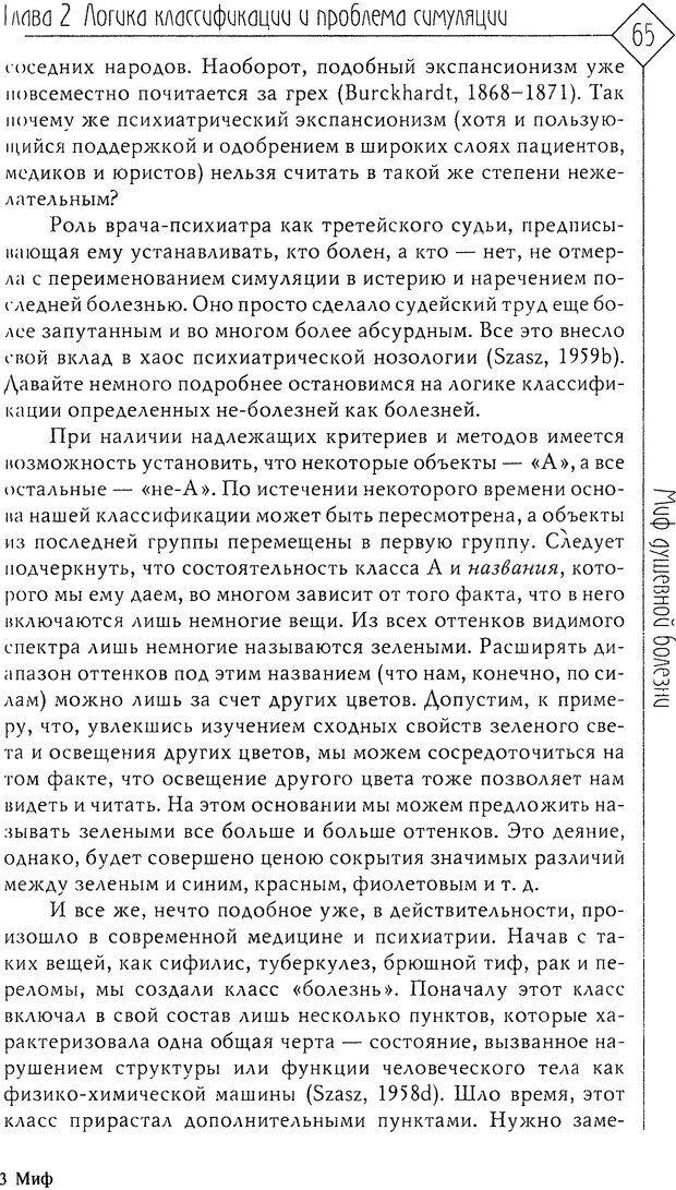 DJVU. Миф душевной болезни. Сас Т. С. Страница 64. Читать онлайн