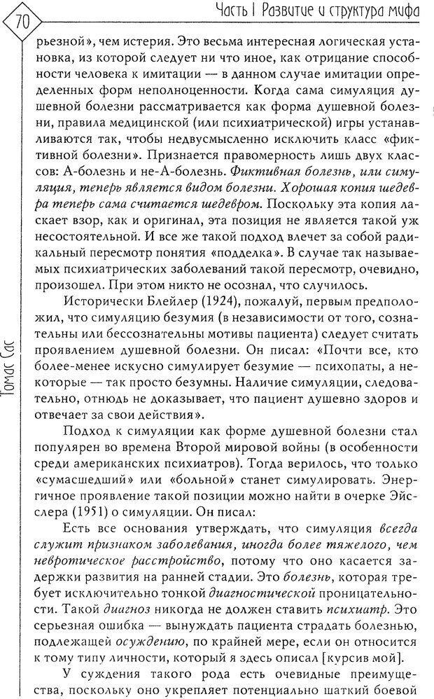 DJVU. Миф душевной болезни. Сас Т. С. Страница 69. Читать онлайн