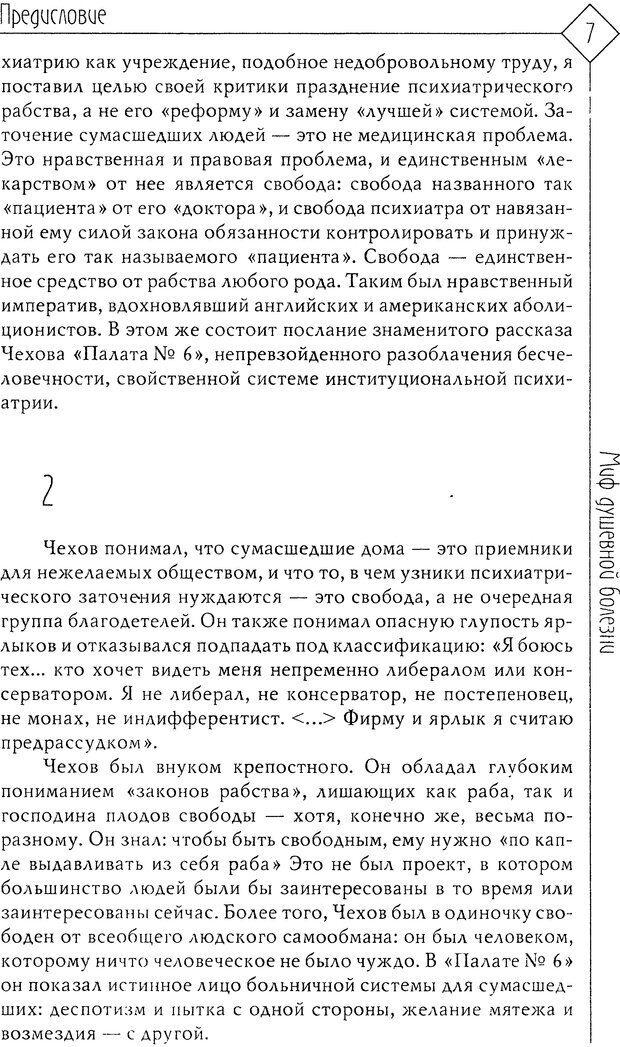 DJVU. Миф душевной болезни. Сас Т. С. Страница 7. Читать онлайн