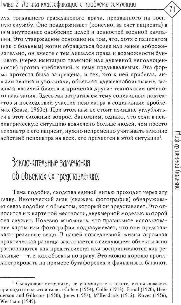 DJVU. Миф душевной болезни. Сас Т. С. Страница 70. Читать онлайн