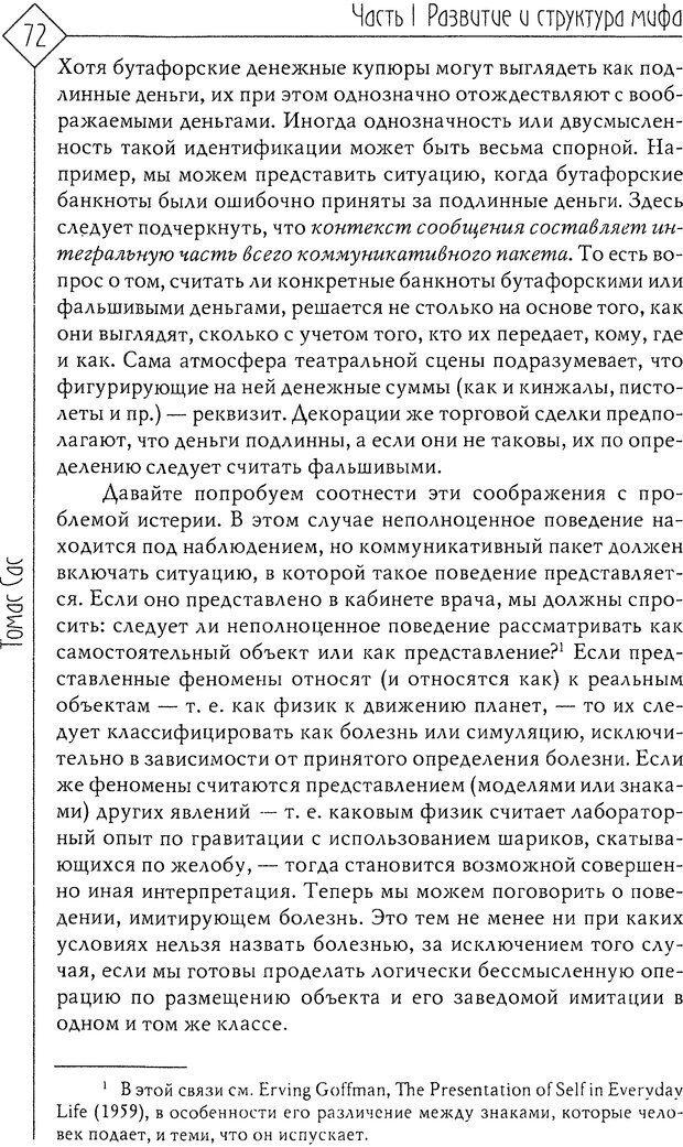 DJVU. Миф душевной болезни. Сас Т. С. Страница 71. Читать онлайн