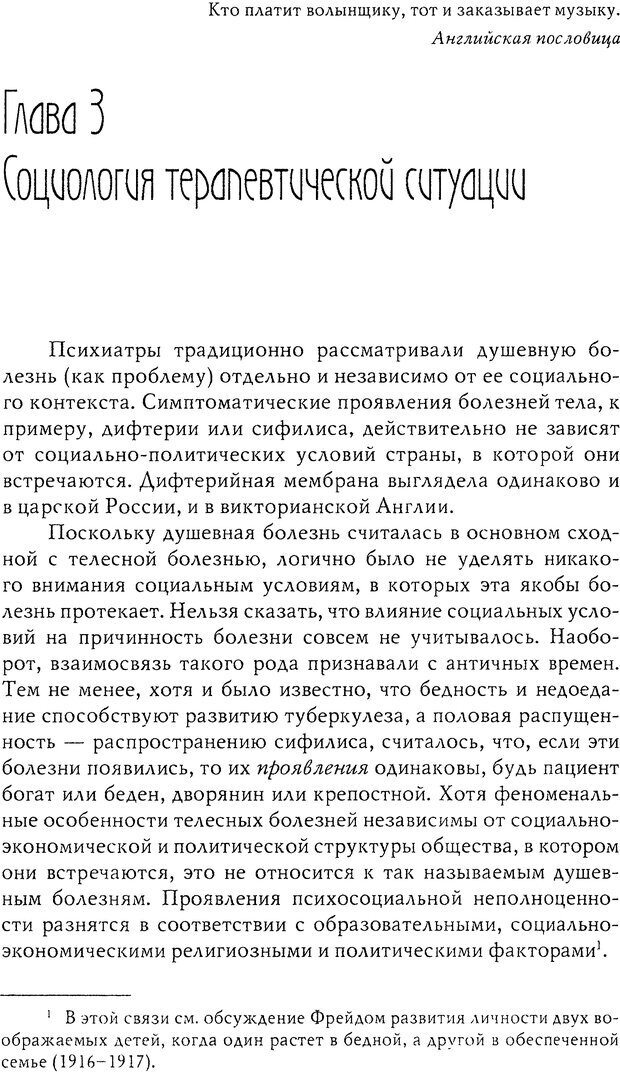 DJVU. Миф душевной болезни. Сас Т. С. Страница 74. Читать онлайн