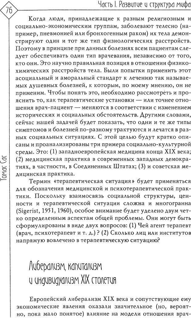 DJVU. Миф душевной болезни. Сас Т. С. Страница 75. Читать онлайн