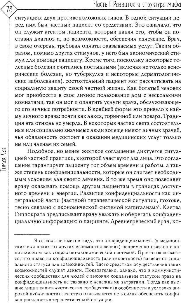 DJVU. Миф душевной болезни. Сас Т. С. Страница 77. Читать онлайн
