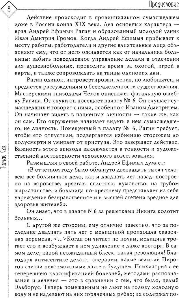 DJVU. Миф душевной болезни. Сас Т. С. Страница 8. Читать онлайн