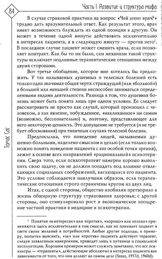 DJVU. Миф душевной болезни. Сас Т. С. Страница 83. Читать онлайн