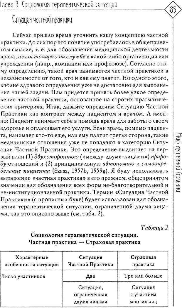 DJVU. Миф душевной болезни. Сас Т. С. Страница 84. Читать онлайн