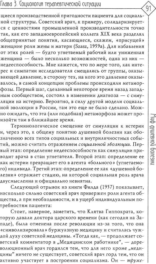 DJVU. Миф душевной болезни. Сас Т. С. Страница 90. Читать онлайн