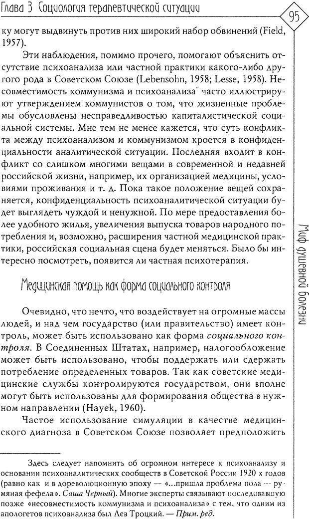 DJVU. Миф душевной болезни. Сас Т. С. Страница 94. Читать онлайн