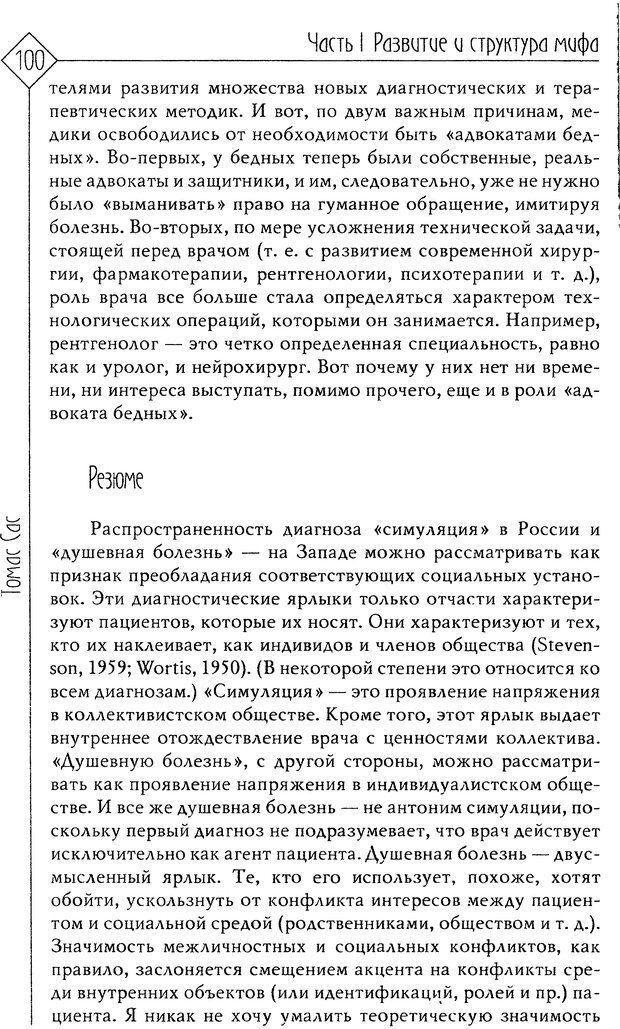 DJVU. Миф душевной болезни. Сас Т. С. Страница 99. Читать онлайн