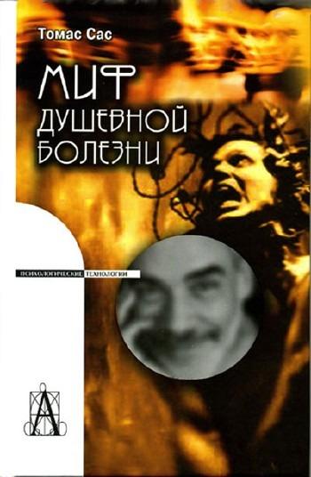 """Обложка книги """"Миф душевной болезни"""""""